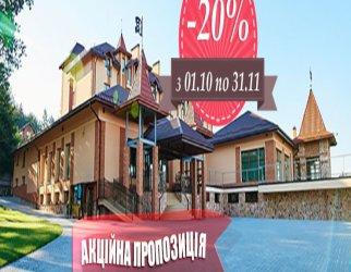 фото Отель Золотая гора  Ужгород.