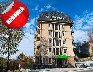 Отель «Green Park» г.Трускавец