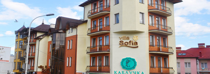 Міні готель Софія, Трускавець Фото №11