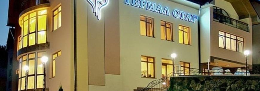 СПА отель Термал Стар, Закарпатье Фото №3