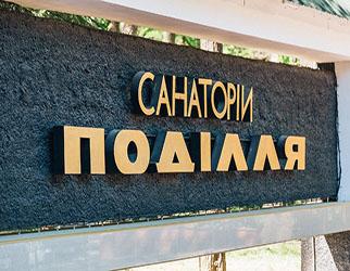 Санаторій «Поділля» м.Хмільник Фото №14